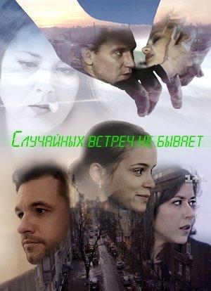 Сериал «Случайных встреч не бывает» (2016)