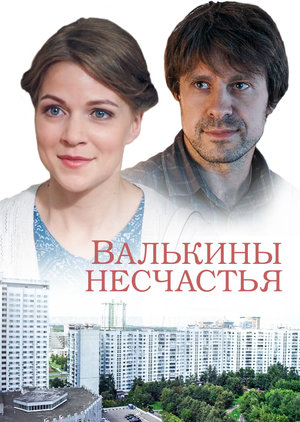 Сериал «Валькины несчастья» (2016)