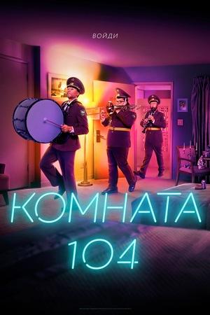 Сериал «Комната 104» (2017 – 2020)