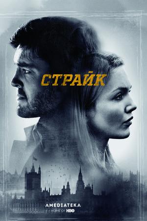 Сериал «Страйк» (2017 – ...)