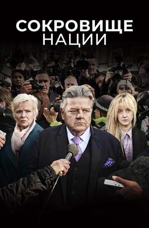 Сериал «Сокровище нации» (2016)