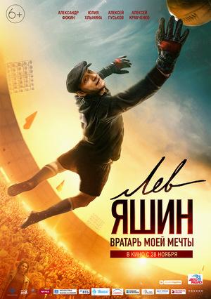 Фильм «Лев Яшин: Вратарь моей мечты» (2018)