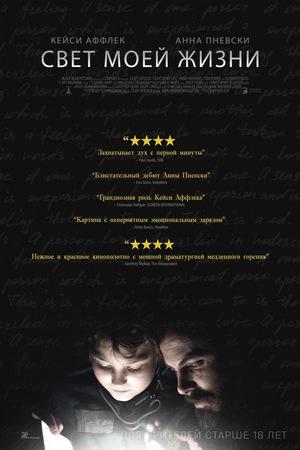 Фильм «Свет моей жизни» (2019)
