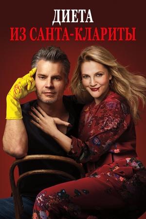 Сериал «Диета из Санта-Клариты» (2017 – 2019)