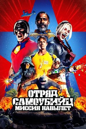 Фильм «Отряд самоубийц: Миссия навылет» (2021)