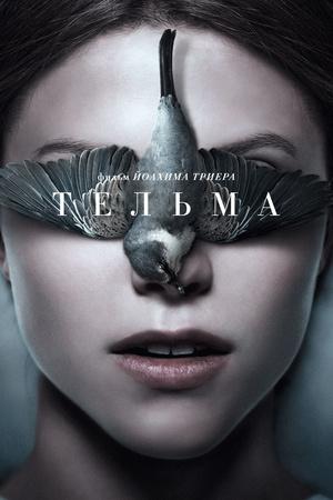 Фильм «Тельма» (2017)