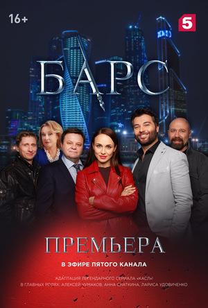 Сериал «Барс» (2019 – ...)