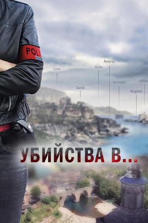 Сериал «Убийства в...» (2013 – ...)