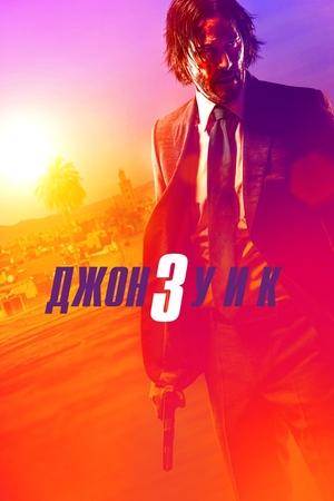Фильм «Джон Уик 3» (2019)