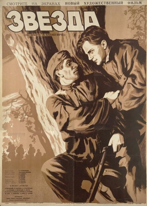 Фільм «Звезда» (1949)