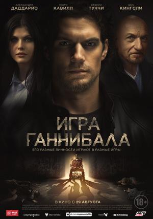 Фильм «Игра Ганнибала» (2018)