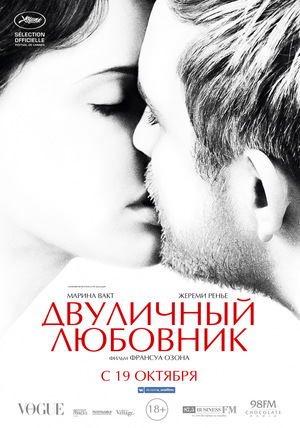 Фильм «Двуличный любовник» (2017)