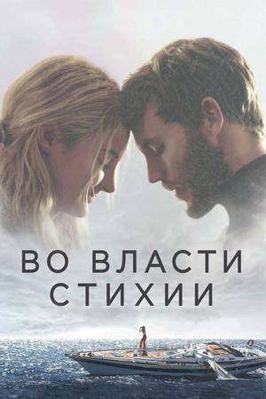 Фильм «Во власти стихии» (2018)