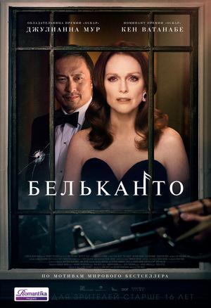 Фильм «Бельканто» (2017)