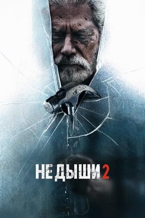 Фильм «Не дыши 2» (2021)