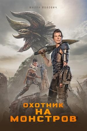 Фильм «Охотник на монстров» (2020)