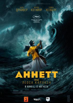 Фильм «Аннетт» (2021)