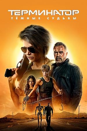 Фильм «Терминатор: Тёмные судьбы» (2019)