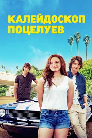 Фильм «Калейдоскоп поцелуев» (2018)