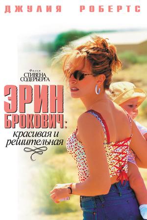 Фильм «Эрин Брокович» (2000)