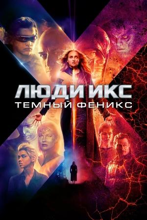Фильм «Люди Икс: Тёмный Феникс» (2019)