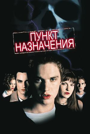 Фильм «Пункт назначения» (2000)