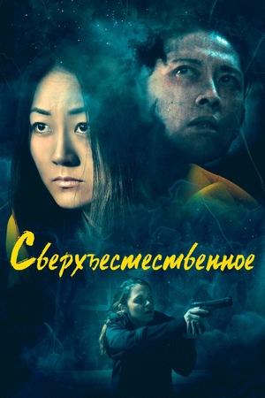 Фильм «Сверхъестественное» (2019)