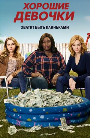 Сериал «Хорошие девочки» (2018 – 2021)