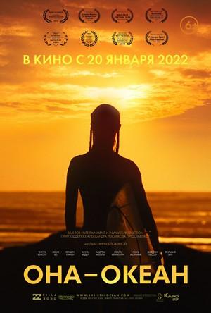 Фильм «Она - океан» (2018)