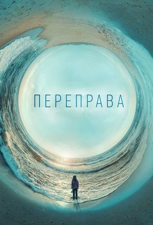 Сериал «Переправа» (2018 – ...)
