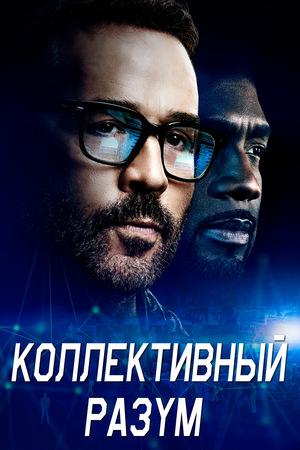 Сериал «Коллективный разум» (2017 – 2018)