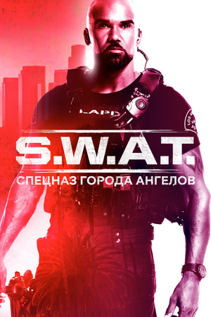 Сериал «S. W. A. T.: Спецназ города ангелов» (2017 – ...)