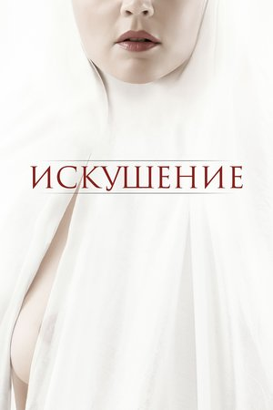 Фильм «Искушение» (2021)