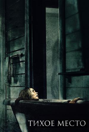 Фильм «Тихое место» (2018)