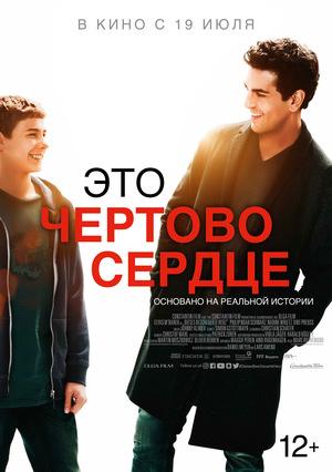 Фильм «Это чертово сердце» (2017)