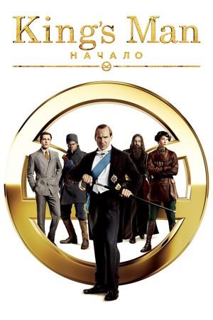 Фильм «King's Man: Начало» (2021)