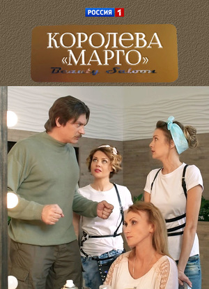 Сериал «Королева «Марго»» (2017)
