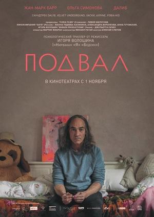 Фильм «Подвал» (2018)