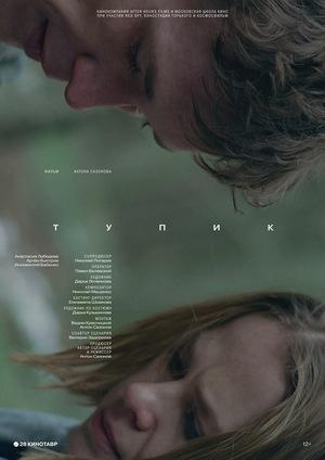 Фільм «Тупик» (2017)