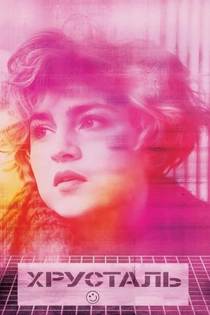 Фильм «Хрусталь» (2018)