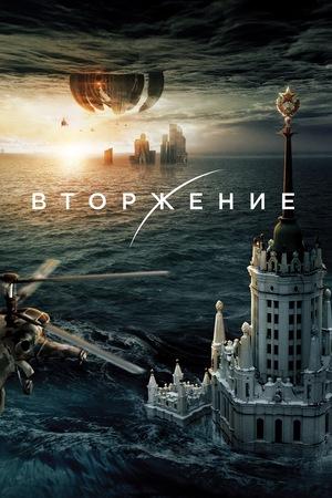 Фільм «Вторгнення» (2019)