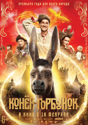 Фильм «Конёк-горбунок» (2021)