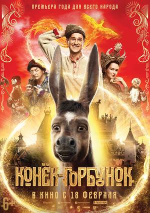 Фільм «Горбоконик» (2021)