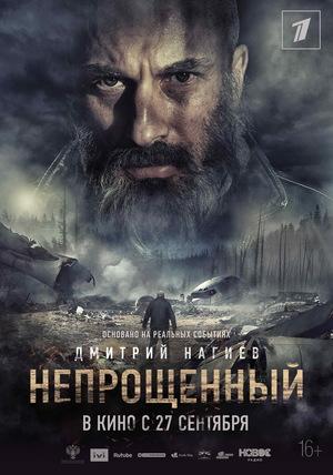 Фильм «Непрощенный» (2018)
