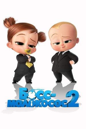 Мультфильм «Босс-молокосос 2» (2021)