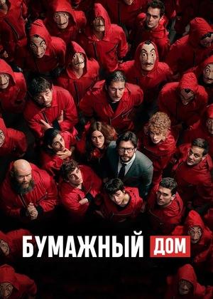Сериал «Бумажный дом» (2017 – ...)