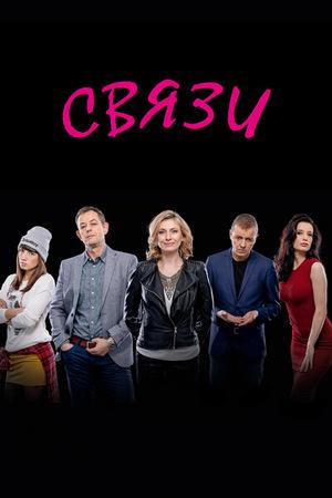 Сериал «Связи» (2015 – 2016)