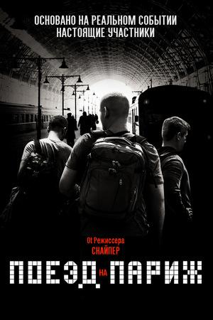 Фильм «Поезд на Париж» (2018)