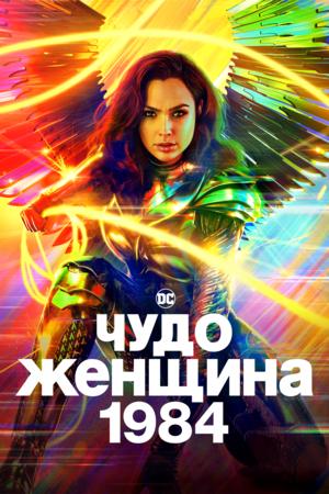 Фильм «Чудо-женщина: 1984» (2020)