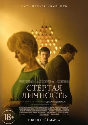 Фильм «Стертая личность» (2018)